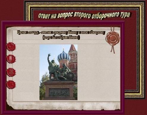 Проверочный блок демонстрирует полное изображение памятника