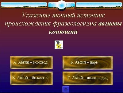 Одна из категорий предусматривает проверку знаний по теме *Фразеология*.Варианты ответов предполагают альтернативу.
