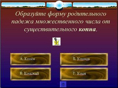 Следующий раздел проверяет знания правописания падежных окончаний.